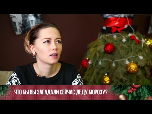 Оренбуржцы о новогодних желаниях. Гульнара Бадыкшанова