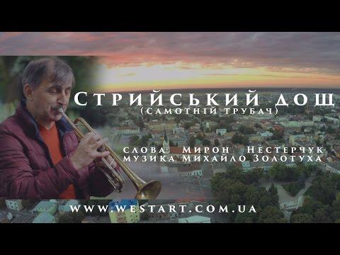 Стрийський дощ (самотній трубач) - YouTube