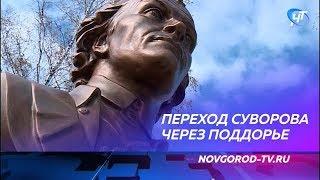 В деревне Перегино Поддорского района появились памятные бюсты Александра Суворова и Петра Багратиона