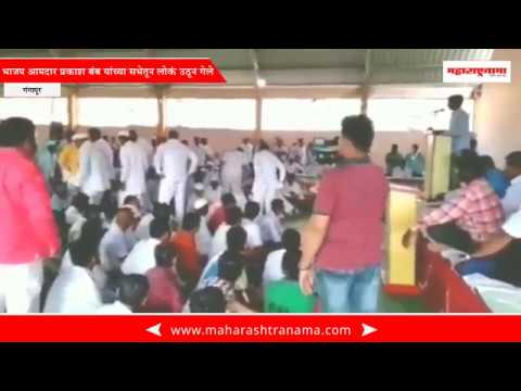 Gangapur – People got up from the meeting of BJP MLA Prakash Bamb