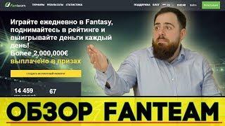 Обзор FanTeam. От дизайна и функционала до бонусов и акций.