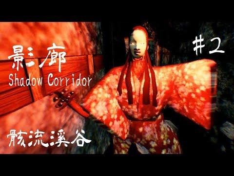影廊【Shadow Corridor】#2 壓力山大一直追 (骸流溪谷)