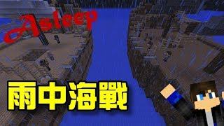 Minecraft 創世神 睡著2(ASLEEP2)劇情地圖!EP01 雨中海戰!1.10.2【至尊星】