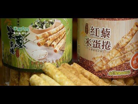 米糧食尚02 桃園郭祿食品