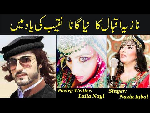 Naqeeb Masood ki yaad mein sad poetry Madam Nazia Iqbal ki awaz mein