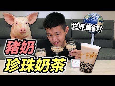 豬奶珍珠奶茶,世界首創『喝完差點上天堂』