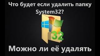 Удаление папки system32 и последствия в windows 10