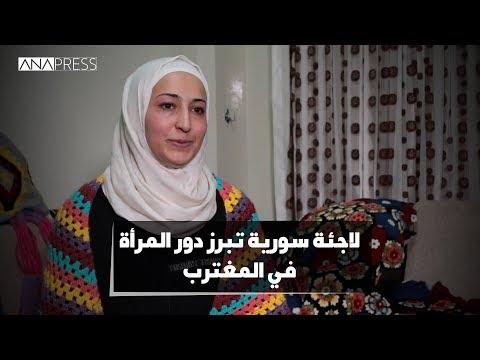 لاجئة سورية تبرز أهمية دور المرأة السورية في المغترب