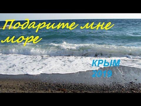 Крым, Судак 2019, море сегодня, 25 марта. Солнце, волны, чайки