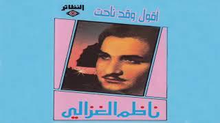 تحميل اغاني Agol Waqad Nahat ناظم الغزالي - أقول وقد ناحت MP3