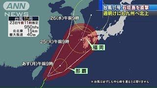 台風15号強い勢力で石垣島に接近中今後の進路は15/08/23