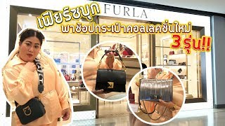 เฟียร์ซบุกร้าน Furla พาช็อปกระเป๋าใหม่ 3 รุ่น ดีไซน์แซ่บ หนังแท้ทุกใบ ราคาสมเหตุสมผล!!