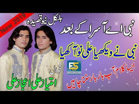 New Qaseeda 2019||Nabi Ny Wekhya Ali noo Akhya || By two Brothers ||Faakhri Studio 03046529832