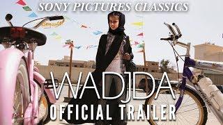 Wadjda | Official Trailer HD (2013)