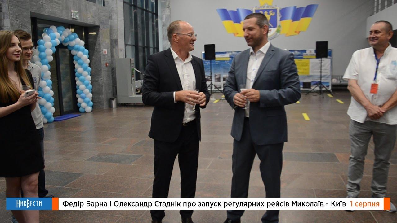 Барна и Стадник о старте регулярных рейсов в Киев из аэропорта Николаев