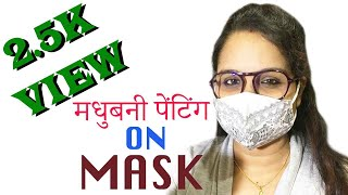 Madhubani Painting Tutorial - How to Draw Madhubani Painting on Self Made Mask? Lesson - 37  IMAGES, GIF, ANIMATED GIF, WALLPAPER, STICKER FOR WHATSAPP & FACEBOOK