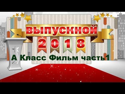 ВЫПУСКНИК 2018 г. А Класс Фильм часть 1