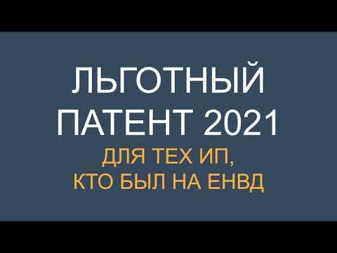 ОТМЕНА ЕНВД 2021 | ПАТЕНТ 2021 | ПСН 2021 | ПАТЕНТНАЯ СИСТЕМА НАЛОГООБЛОЖЕНИЯ | НАЛОГИ ИП 2021