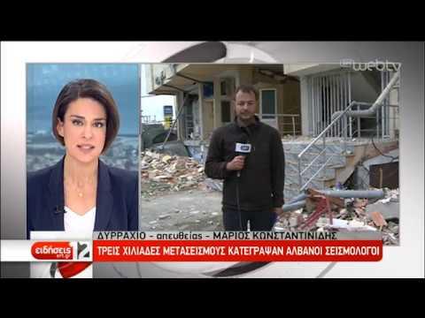 Με τον φόβο των μετασεισμών ζουν οι κάτοικοι στην Αλβανία | 02/12/2019 | ΕΡΤ