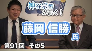 第91回⑤ 藤岡信勝氏:聖徳太子が消される・・・!?