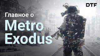 11 фактов о Metro Exodus (Метро: Исход)