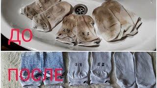 Супер способ,как отстирать белые носки в домашних условиях!!!