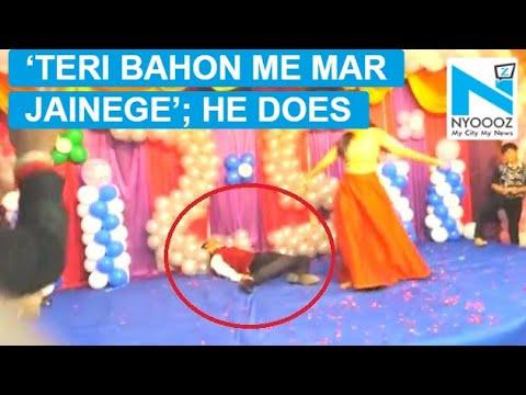 فيديو| حادث مأساوي .. وفاة عريس بينما كان يرقص مع عروسه أمام المعازيم!