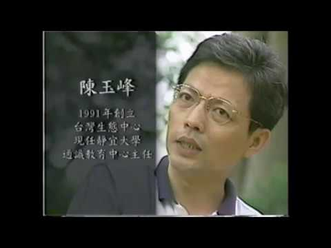 「人文臺灣-作家系列」生態作家-陳玉峰