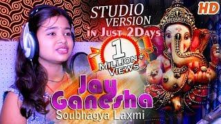 Jay Ganesha Jasobanta Sagar &amp Soubhagya Laxmi Das New Sambalpuri Ganesh Bhajan