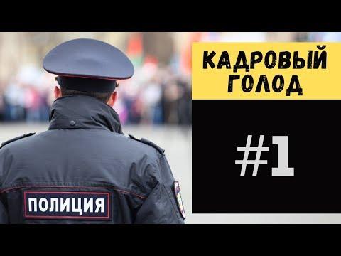 ✅ПОЛИЦИЯ ТЯЖЕЛО БОЛЬНА / Кадровый голод в системе МВД