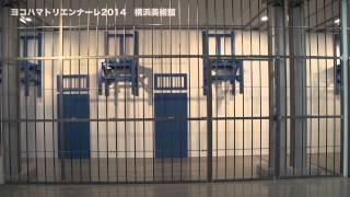 ヨコハマトリエンナーレ2014 横浜美術館
