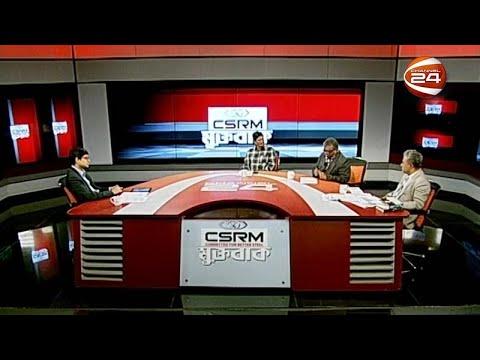 সিটি নির্বাচন ও রাজনীতি | মুক্তবাক | 26 January 2021