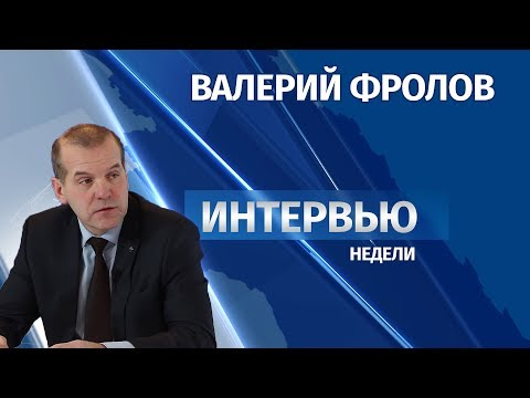 Интервью # Валерий Фролов