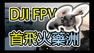 [GSX Biker] DJI FPV M Mode 首飛香港火藥洲