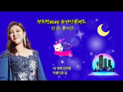 송가인~인 연 (원곡 이선희) 설특집2020 송가인콘서트