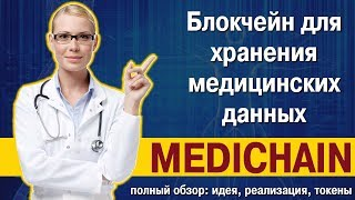 [BTC] MediChain - блокчейн платформа хранения медицинских данных