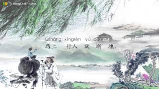 Tang Poem (唐诗) -《清明》杜牧 Qing Ming by Du Mu