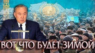 Вот что произойдет с Казахстаном уже этой Зимой