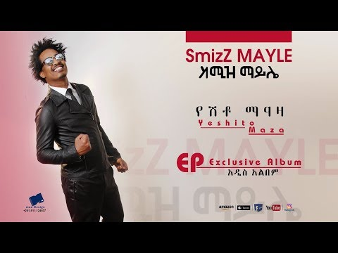 New Album – Smizz Mayle – Yesheto Maza(የሽቶ ማዓዛ) – New Ethiopian Music 2017(Official Audio)