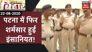 Patna में बेखौफ अपराधी, महिला के साथ 6 युवकों ने गैंगरेप कर 10 दिन बाद Viral किया Video - Download this Video in MP3, M4A, WEBM, MP4, 3GP