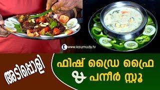 Fish dry fry & Paneer stew | Ramoji film city, Hyderabad | Salt N Pepper EP 144 | Kaumudy TV