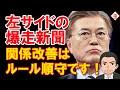 日本が譲歩と叫び左サイドを猛進する新聞 ならば、ルール遵守を求めるべき!!