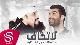 تحميل اغاني لا تخاف - عبدالله القناعي و فهد خليفه ( حصرياً ) 2020 MP3