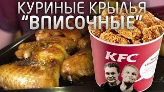 """КУРИНЫЕ КРЫЛЬЯ """"ВПИСОЧНЫЕ"""""""