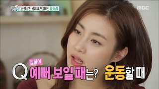 [Section TV] 섹션 TV - Healthy Beauty Kang Sora Hobby Riches!? 20170402