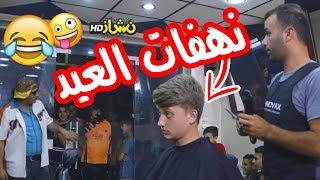 #نشاز 2018  - نهفات العيد
