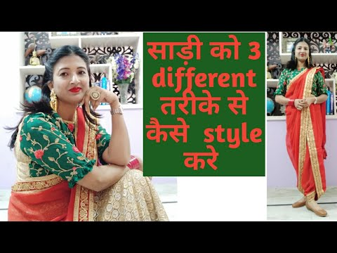 How to style saree in 3 different ways||Indian Wedding Outfit ideas||