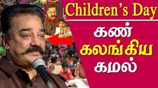 Kamal Hasan very emotional speech in tamil