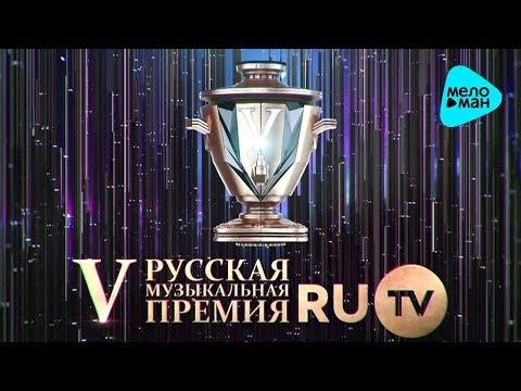 Лучшие Песни RUTV - V Русская Музыкальная Премия телеканала RUTV - 2015 (Full HD)