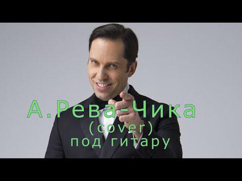 Александр Рева-Чика (cover)под гитару